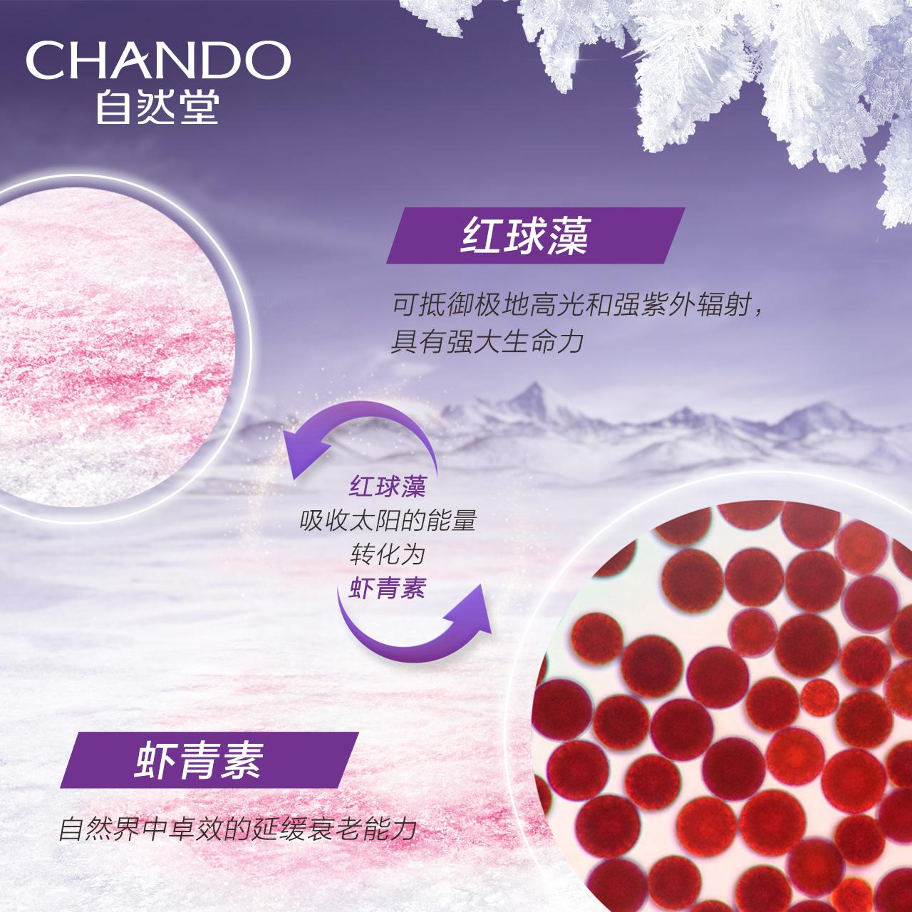 淡化細紋補水滋潤爽膚水 自然堂凝時鮮顏冰肌水  CHANDO 滋潤型
