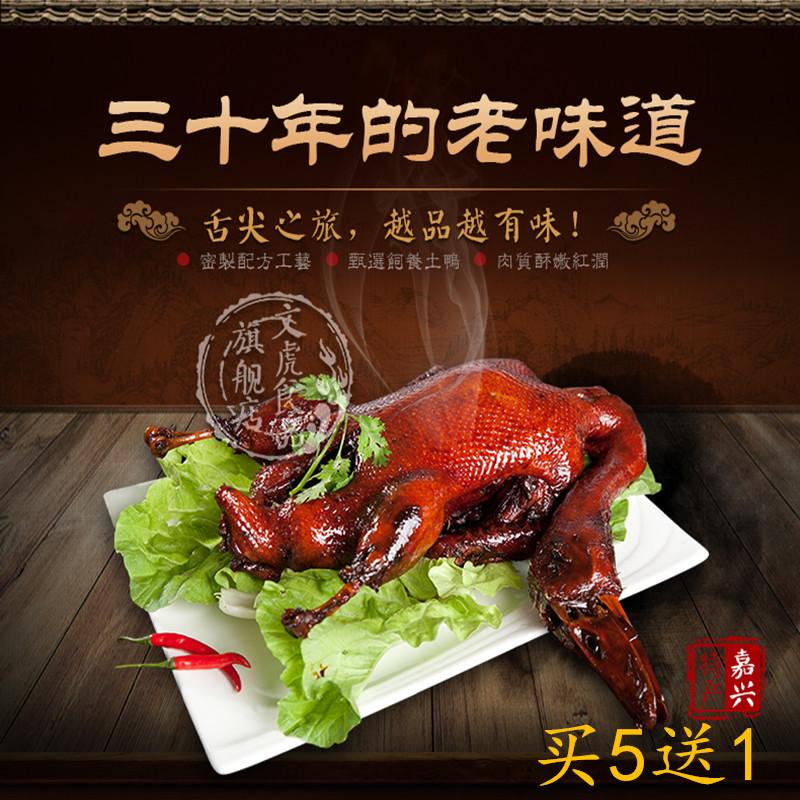 文虎酱鸭400g嘉兴特产卤味熟食酱香鸭特产嘉兴团购端午 买5送1