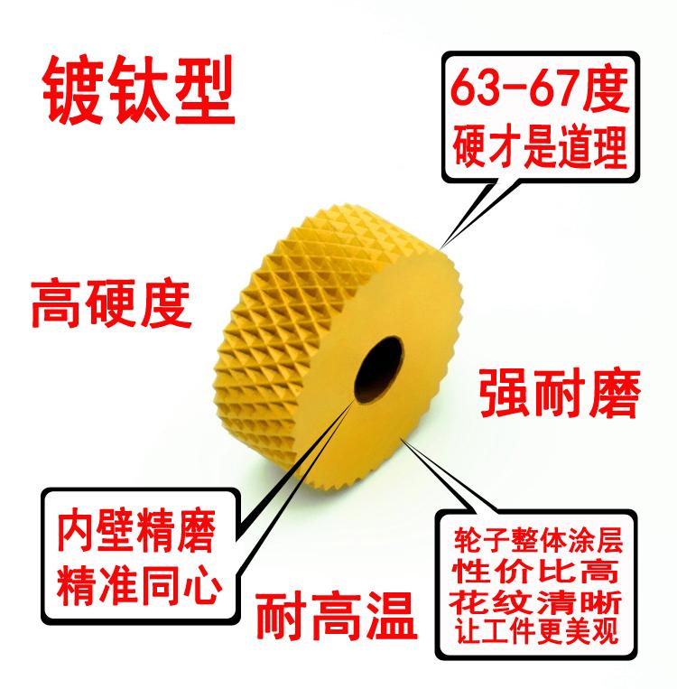 高硬度网纹滚花轮15*6*4镀钛单轮网纹滚花刀不锈钢单轮网纹压花轮