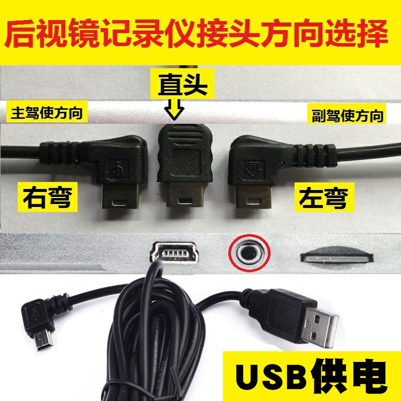 米 3.5 车充充电连接线 miniUSB 型口 T 车载行车记录仪电源线