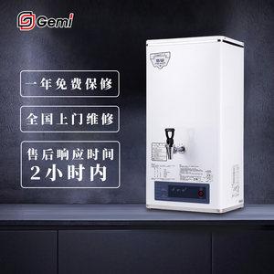 吉之美开水器全自动商用奶茶店步进式大容量烧水器电热水机15/30L