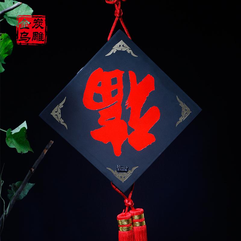 金乌炭雕 大福字挂件 客厅装饰工艺品 除甲醛活性炭雕 专柜正品