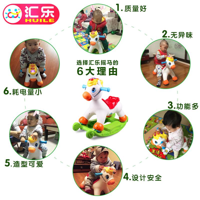 汇乐玩具快乐摇摇马滑行小木马滑车两用宝宝婴儿童塑料摇椅带音乐