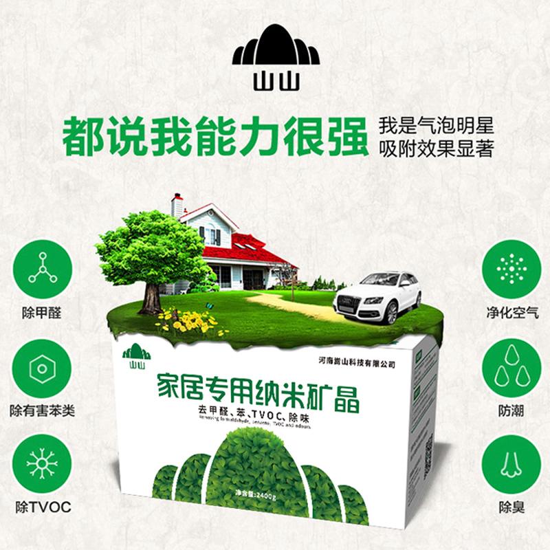 山山活性炭包新房除甲醛除味竹炭包房间装修去味活性炭吸甲醛碳包