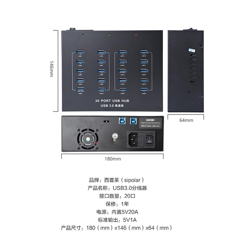 西普莱20口usb3.0分线器电脑高速扩展集线器手机平板刷机测试HUB