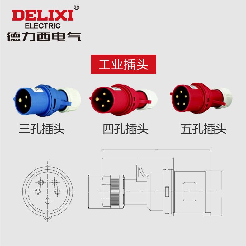 德力西工业插头插座连接器三相电380V大功率3芯5芯防水航空插头