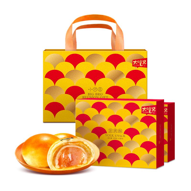 大吃兄芝士蛋黄酥雪媚娘年货伴手礼春节礼品网红糕点零食大礼包盒