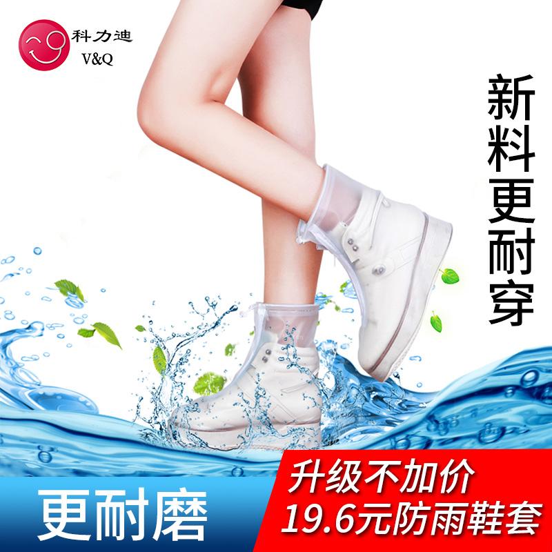 科力迪男女防水雨鞋套時尚防滑耐磨防雪防漏透明中筒加厚下雨戶外