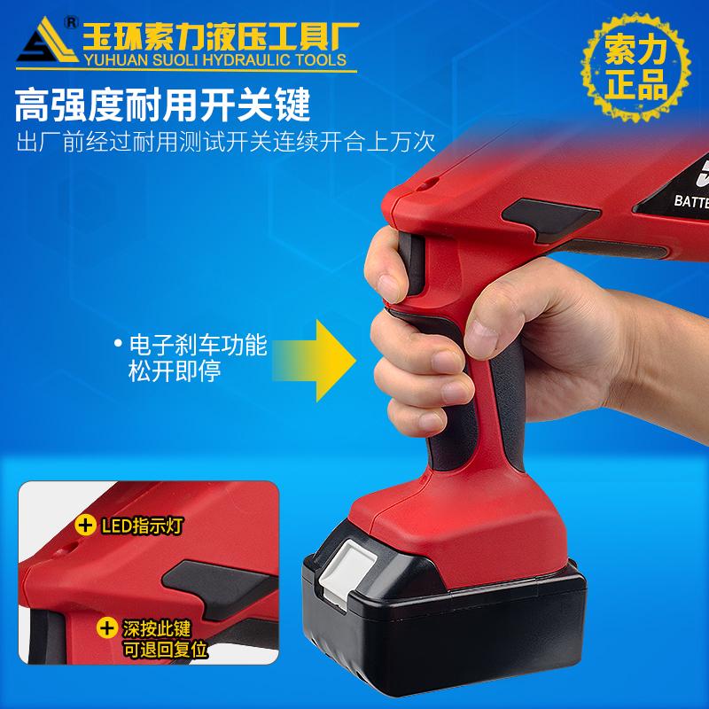索力电动液压钳 液压压接钳 充电液压钳电动压线钳EC-400 16-400