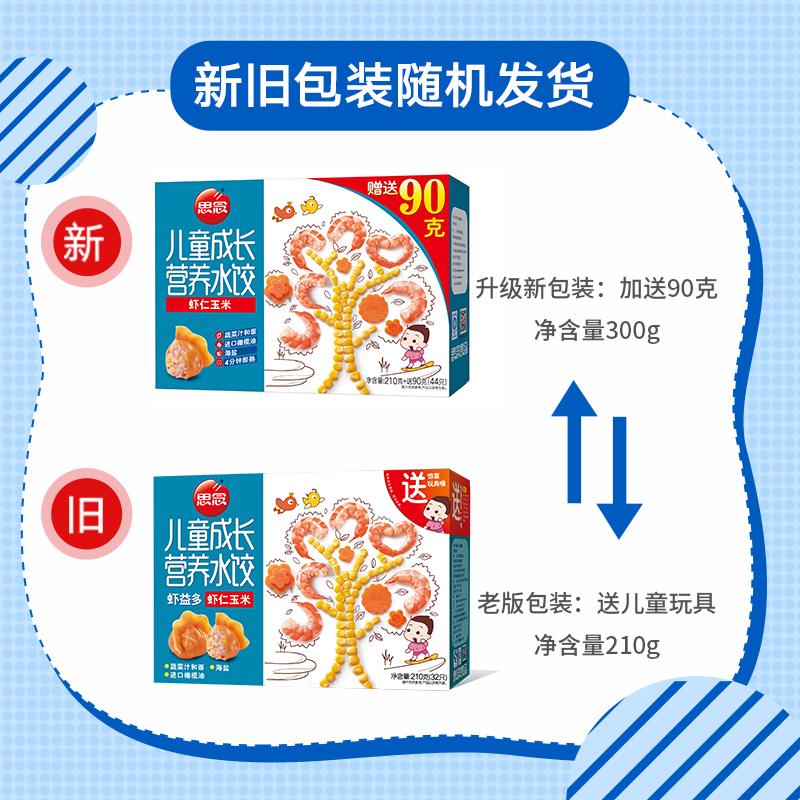 思念儿童成长营养冬至水饺虾仁玉米210g30只 新旧3种包装交替发货