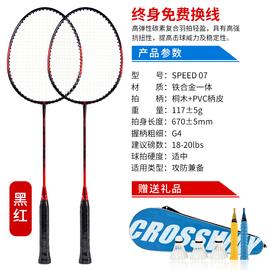 萨达正品羽毛球拍2支装专业成人进攻型双羽拍碳素超轻耐打型套装