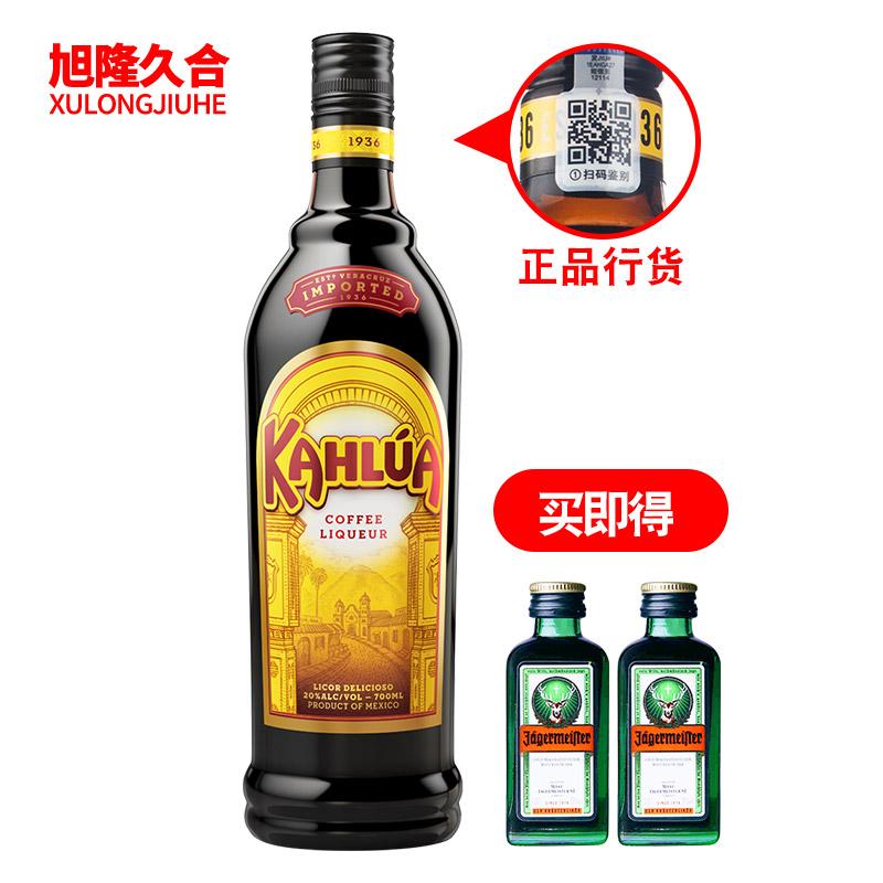 提拉米苏烘焙洋酒 利口酒咖啡甜酒 kahlua 甘露咖啡力娇酒 正品行货