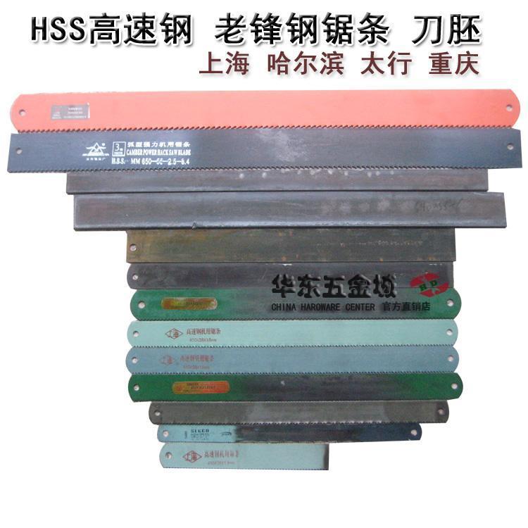 锋钢锯条 HSS高速钢机用锯条刀胚老货旧料W9超硬做刀旧锯条包邮