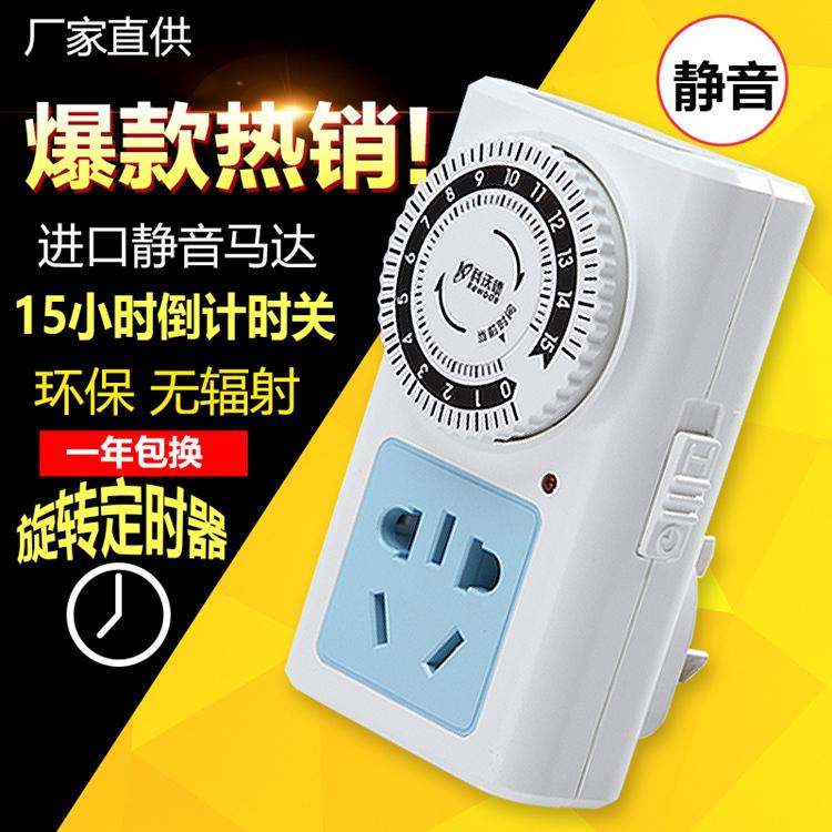 電動車充電定時器 家用自動斷電保護手機電源倒計時開關 定時插座