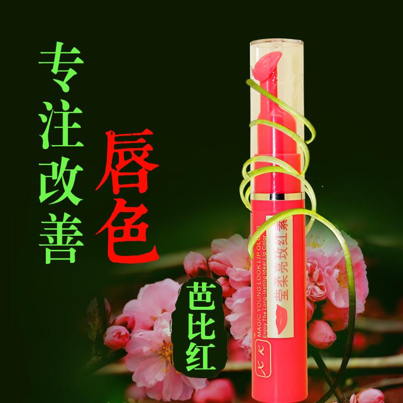 脣膜淡化脣紋 補水 去死皮櫻花嫩紅素 粉嫩保養嘴脣