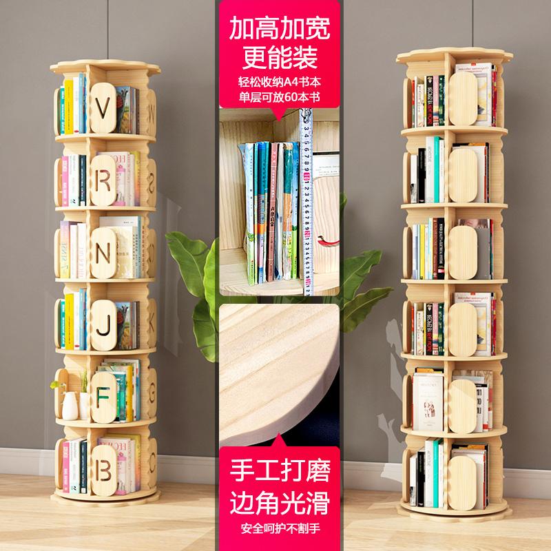 旋转书架实木360度落地简易学生书柜简约卧室儿童绘本小型置物架主图