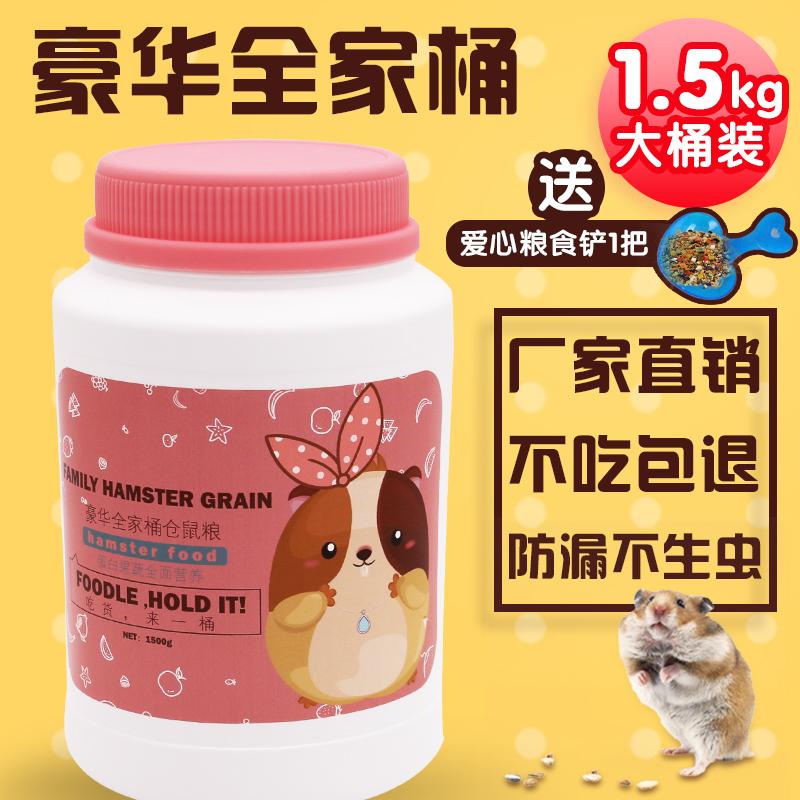 营养仓鼠粮食零食套餐饲料主粮金丝熊面包虫干用品大桶装1.5kg