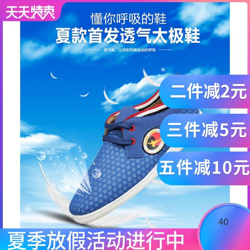[雙十二]紅棉太極拳鞋夏季網網涼鞋武術鞋練功鞋男女買送鞋墊