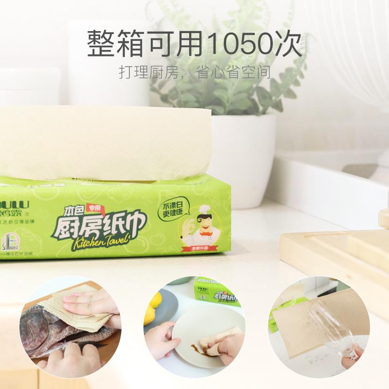 鸥露抽取式厨房专用纸巾吸油吸水一次性家用清洁纸巾实惠整箱15包