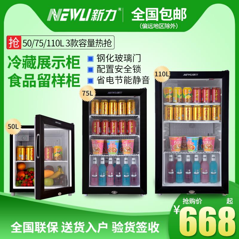 Newli/新力小型冷藏展示櫃家用冰吧茶葉櫃保鮮櫃飲料櫃食品留樣櫃