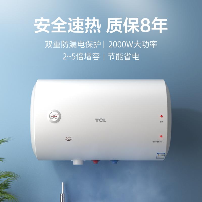 TCL 60升热水器电家用卫生间50储水式速热小型洗澡40升出租房101A