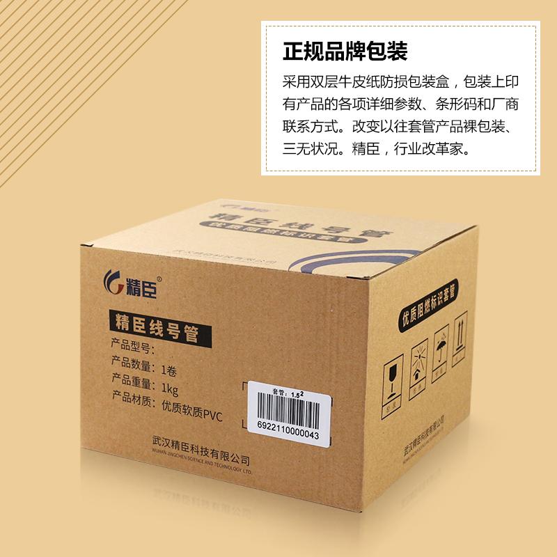 精臣硕方凯标线号机号码管内齿支架梅花管电线瓷白PVC线号管套管