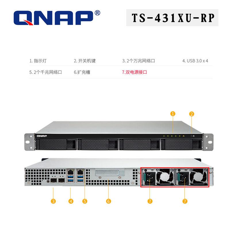 现货威联通QNAP TS-431XU-2G-RP 四核处理器  双电源 机架式NAS