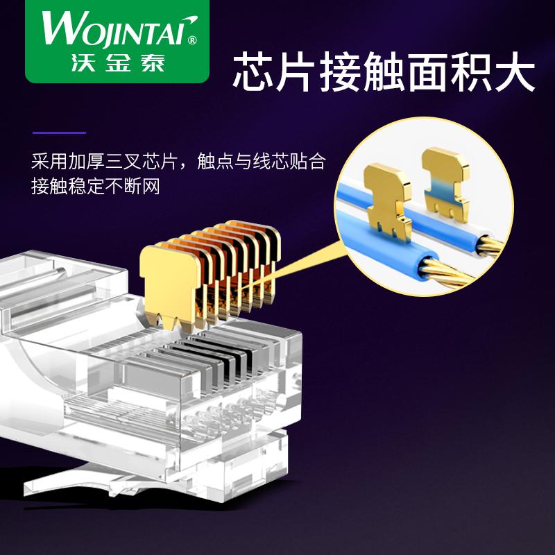 沃金泰加厚纯铜超五类网络水晶头非屏蔽网线连接头RJ45水晶头8P8C