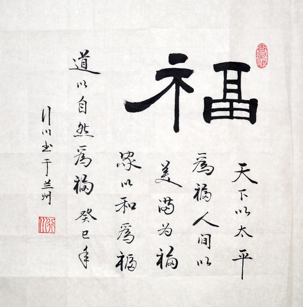 福隸書書法作品斗方手寫字畫原稿真跡書畫收藏客廳臥室書房裝飾