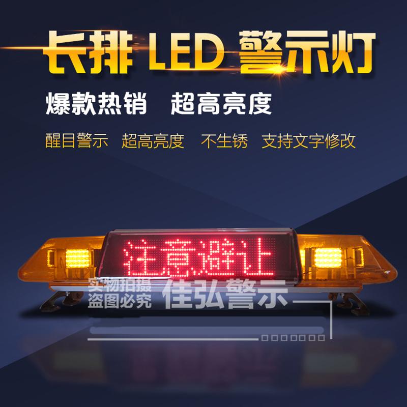 長排駕校考試車頂警示燈 單雙面LED顯示屏 教練車頂燈 報警燈
