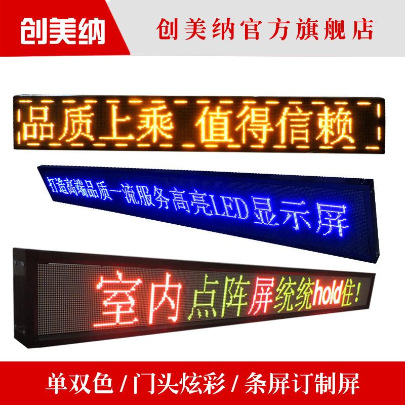 led显示屏广告屏 户外室内走字屏电子屏 门头高亮条屏滚动字幕屏