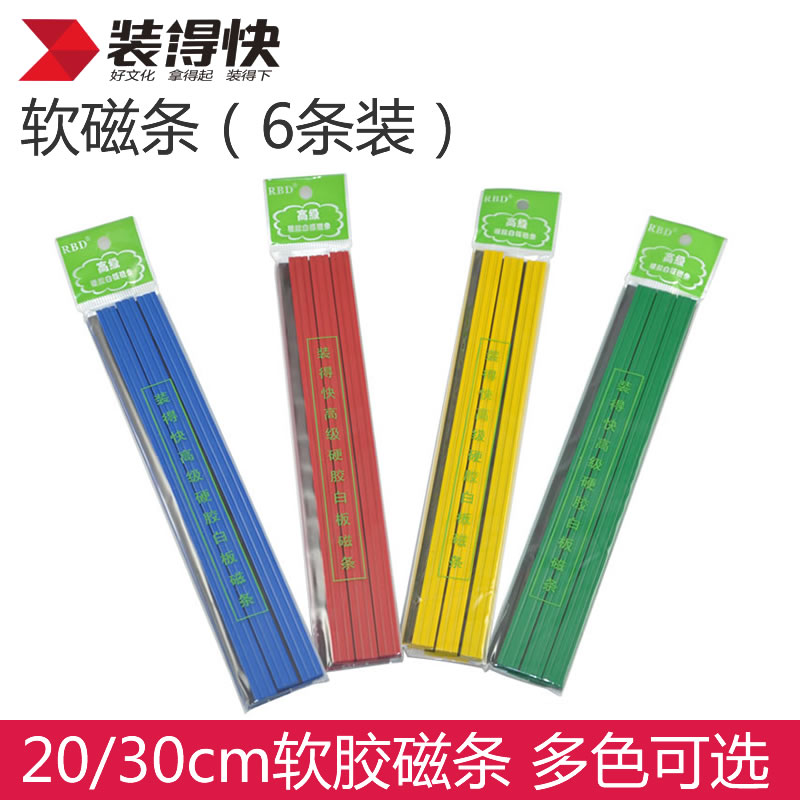 装得快RBD软胶白板磁条20cm条形磁铁磁吸教学磁性压条30cm长条冰箱贴彩色强力磁条贴 磁性黑板软磁吸条小棒