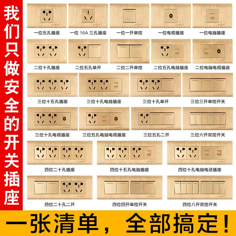 国际电工118型开关插座面板家用15十五孔六孔9九孔插座香槟金拉丝