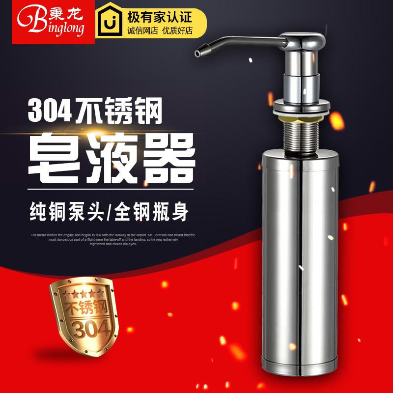 皂液器菜盆配件洗潔精瓶銅按壓不銹鋼瓶 304 廚房水槽 天天特價