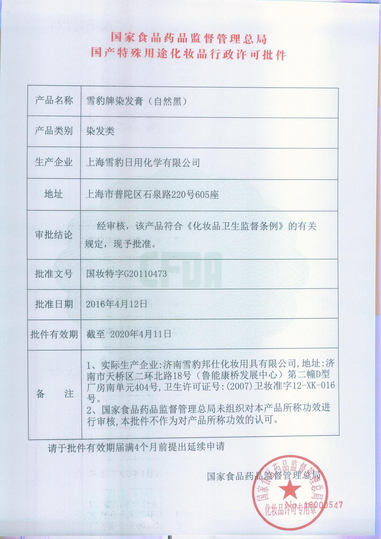 雪豹邦仕染发梳韩国技术纯正品泡泡沫染发剂染发膏植物染发剂墨风