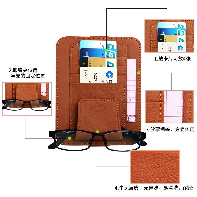 汽车用品眼镜夹车载眼镜盒车用眼镜架夹子眼睛盒收纳遮阳板卡片夹