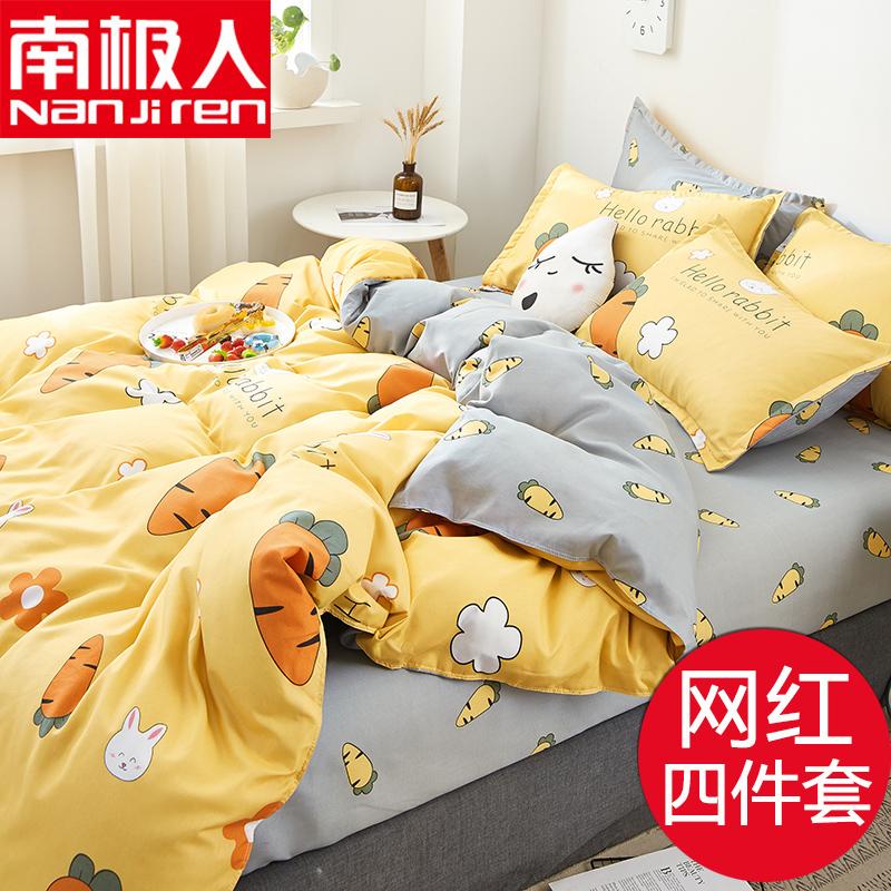 南极人四件套宿舍ins风床上用品单人学生被单床单被套被子三件套4