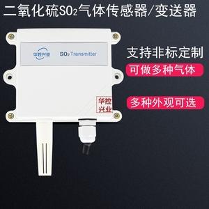 壁挂式二氧化硫变送器S02气体传感器输出485