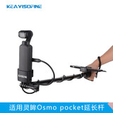 Applicable to DJI Dajiang Lingbi Osmo pocket pocket PTZ camera selfie stick extension rod fixed support base transfer tripod extension cord accessories