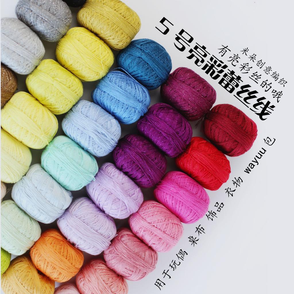 5號蕾絲線 春夏鉤針線 編織 衣服玩偶用線