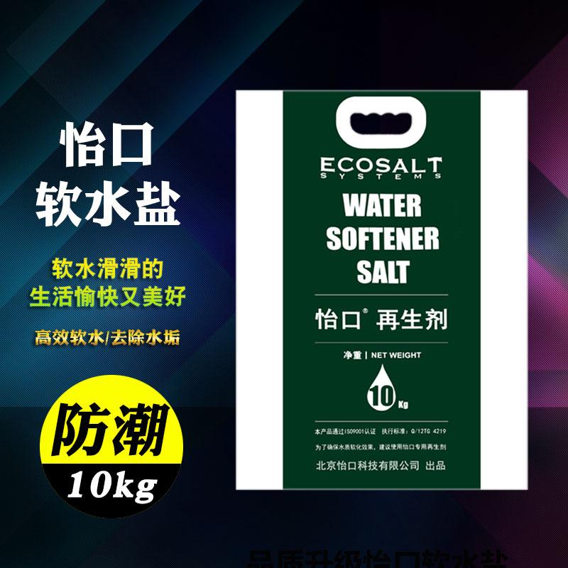 怡口软水盐 10kg软水机通用盐 厨房电器净水盐 软化盐软水机用盐