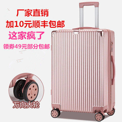 Trolley case, universal wheel, men's and women's luggage, travel case, boarding case, password box, 28 24 26 inch trend luggage