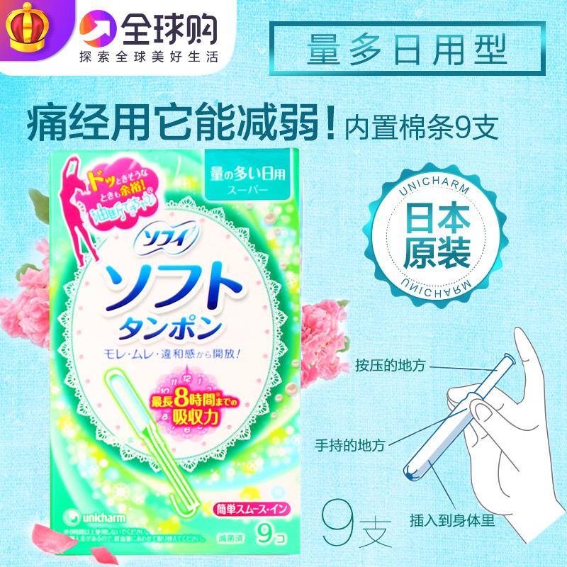 日本進口尤妮佳蘇菲導管式內建衛生棉條日用量多型9支可吸收8小時