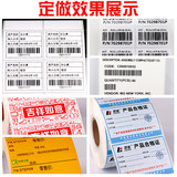 Coated printing paper bar code sticker custom sticker blank label roll can be customized art paper