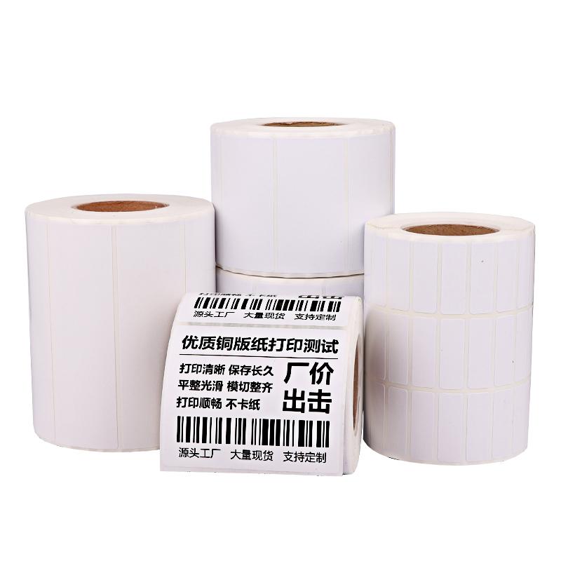 铜版纸不干胶标签条码打印纸定做贴纸空白标签卷筒可定制铜板纸