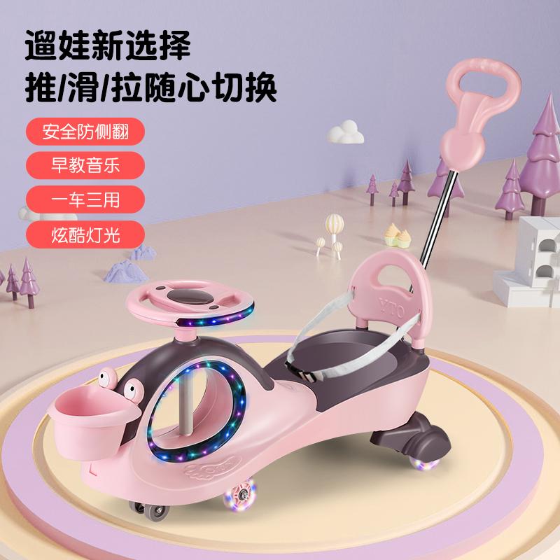 儿童扭扭车1-3岁万向轮防侧翻女宝宝滑滑摇摆玩具手推妞妞溜溜车