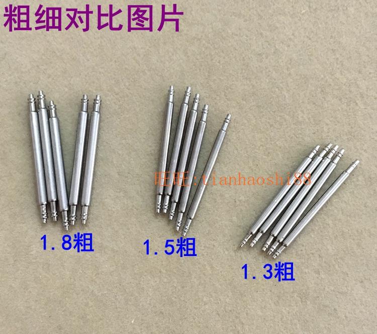 弹簧针表带连接轴送生耳批 生耳 无缝表耳 手表零配件 全钢表耳针