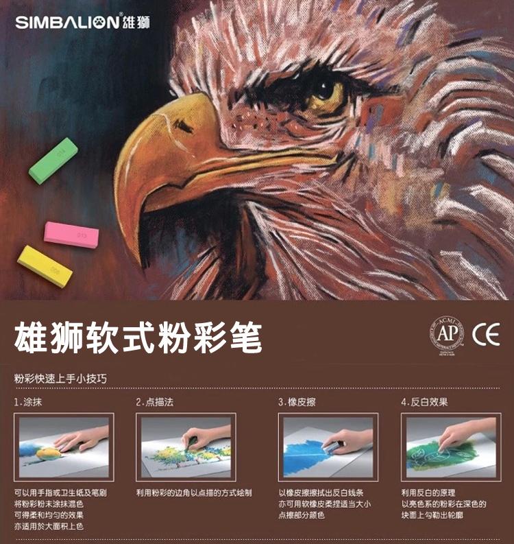台湾雄狮色粉笔24/36/48/60色长短支软式粉彩棒色粉棒粉画笔化妆色粉水溶性色粉笔素描灰色写生用粉彩染发棒
