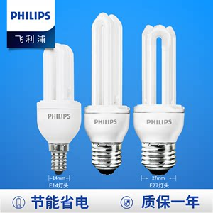 飞利浦2U节能灯E27螺口螺旋台灯U型led灯泡家用11瓦5W电灯泡超亮