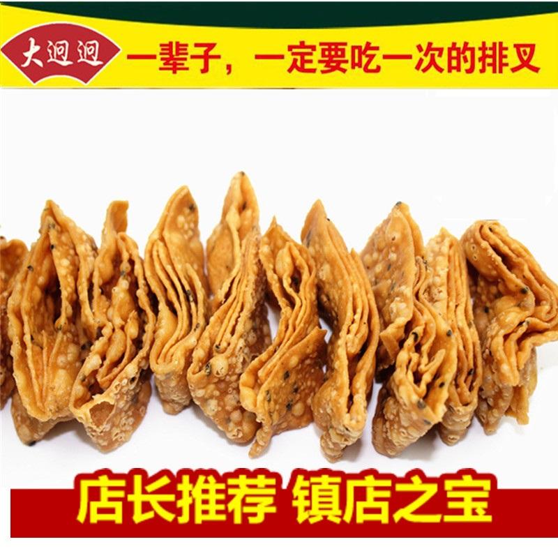 虎坊桥兴福源五谷排叉儿北京特产小吃地方特色全国咸香脆炸麻叶子